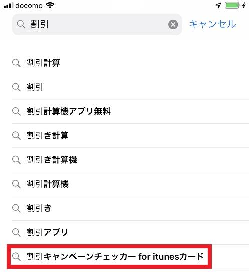 『割引キャンペーンチェッカー for iTunesカード』を検索