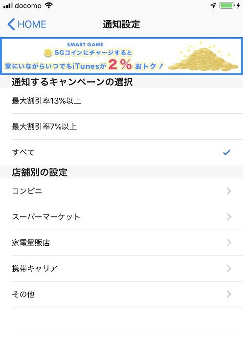 『割引キャンペーンチェッカー for iTunesカード』
