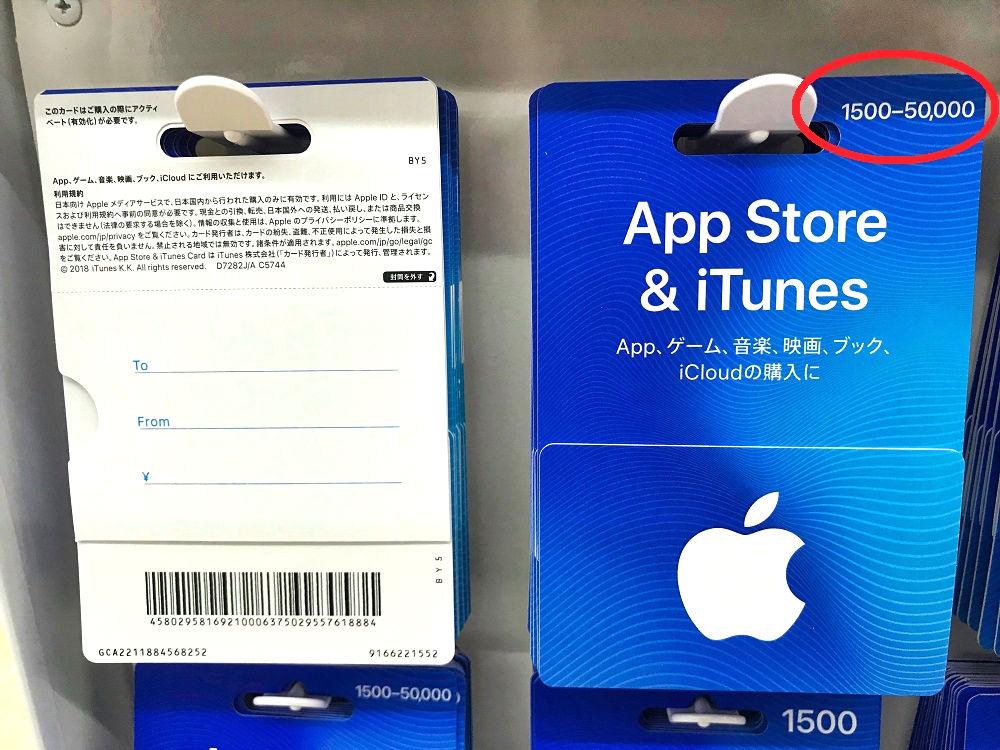 iTunesカード「バリアブル」