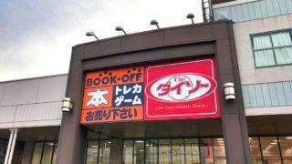 ブックオフの大買取祭