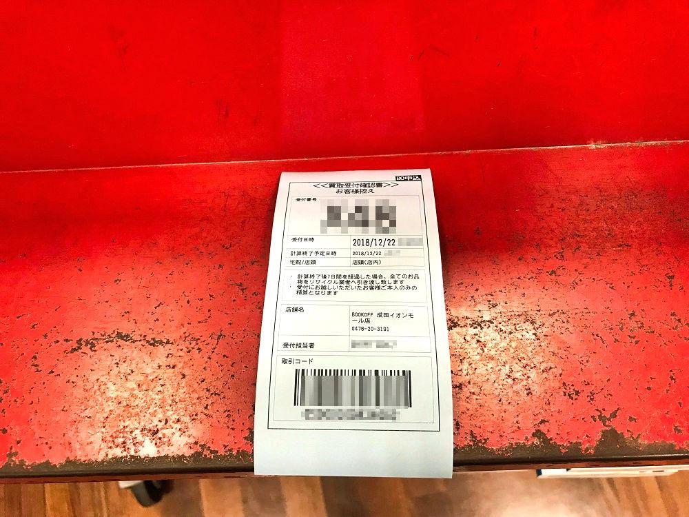 ブックオフ「成田イオンモール店」の受付票