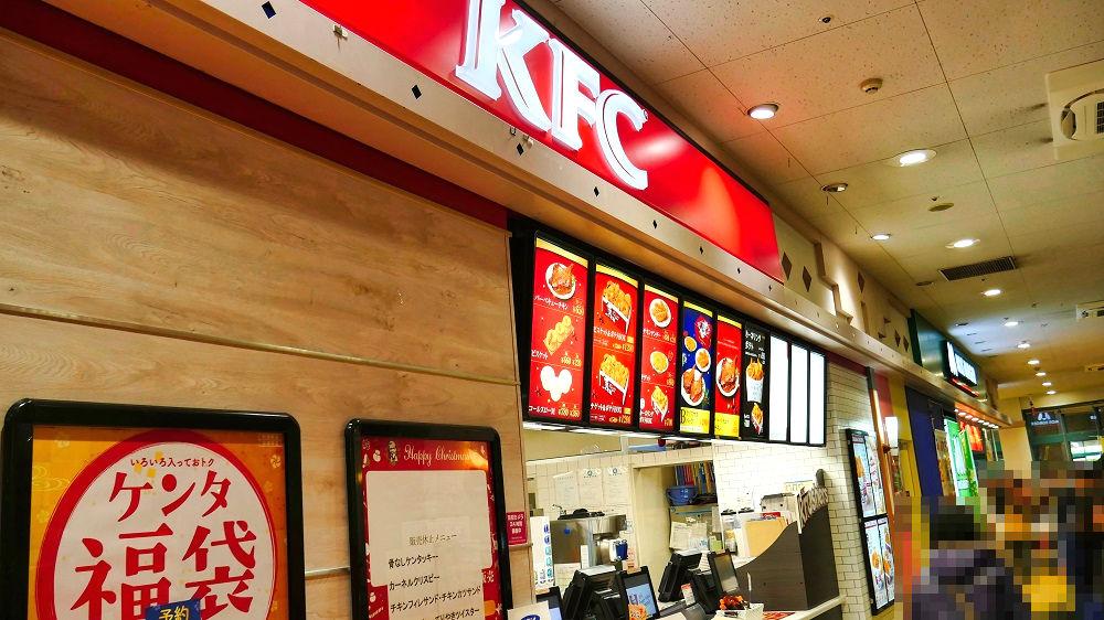 ケンタッキー・フライド・チキン(KFC)