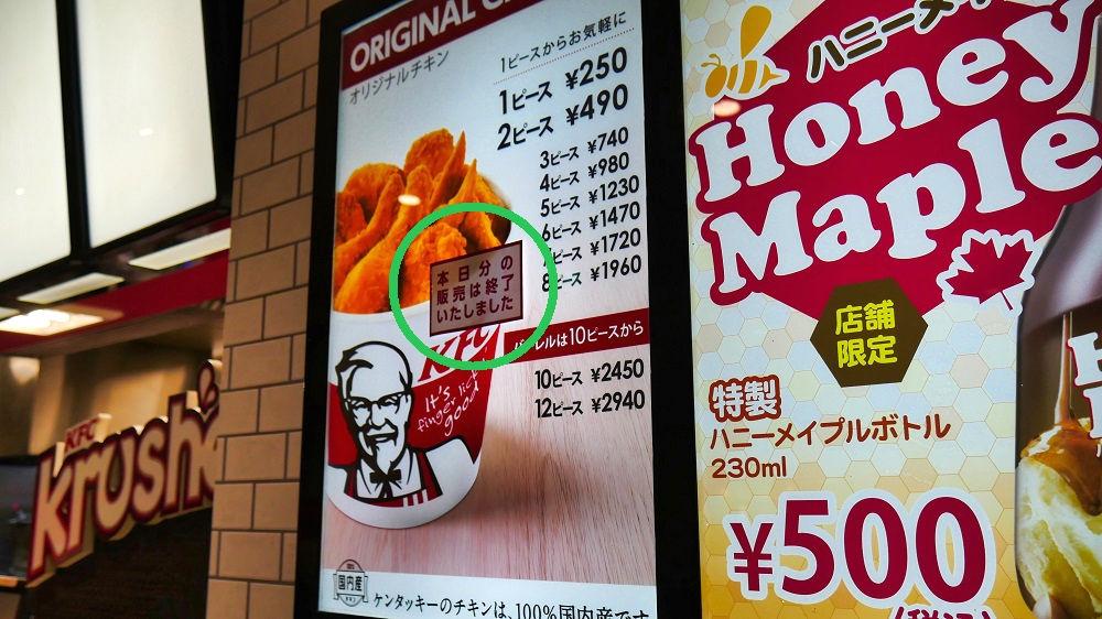 ケンタッキー・フライド・チキン「イオン成田店」ひたすら売切れ