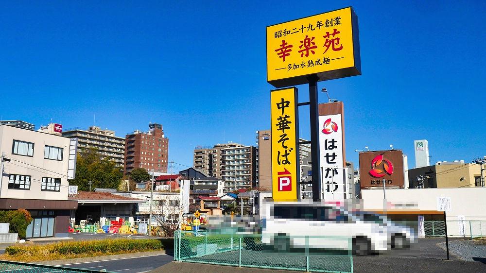 幸楽苑成田店の看板