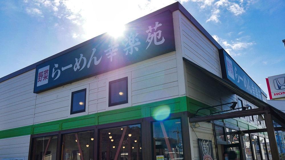幸楽苑「成田店」