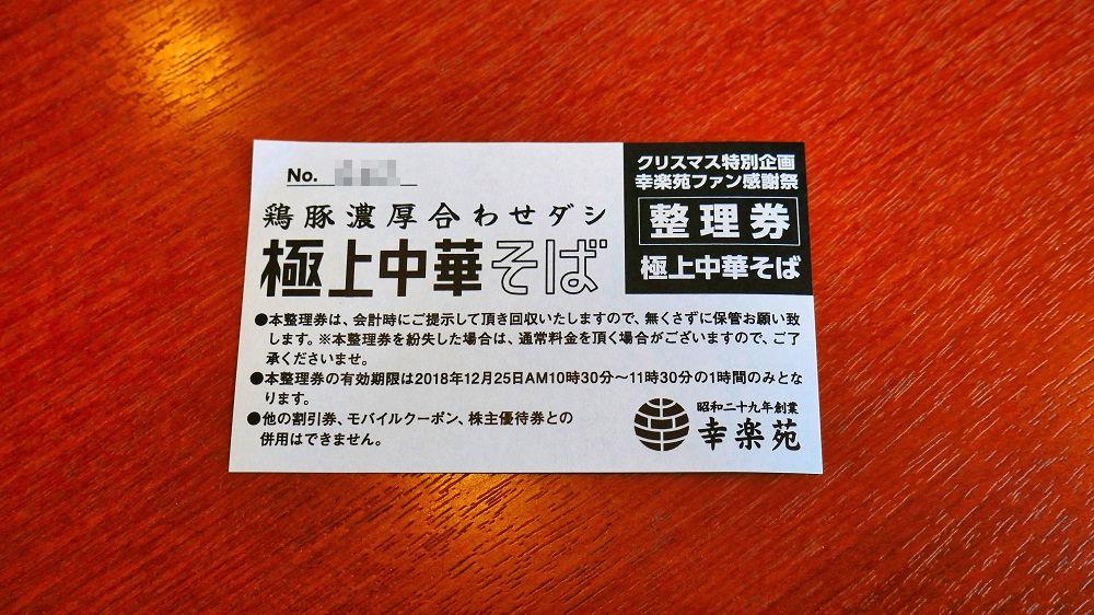 「幸楽苑ファン感謝祭」整理券