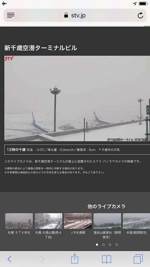 新千歳空港のライブカメラ映像