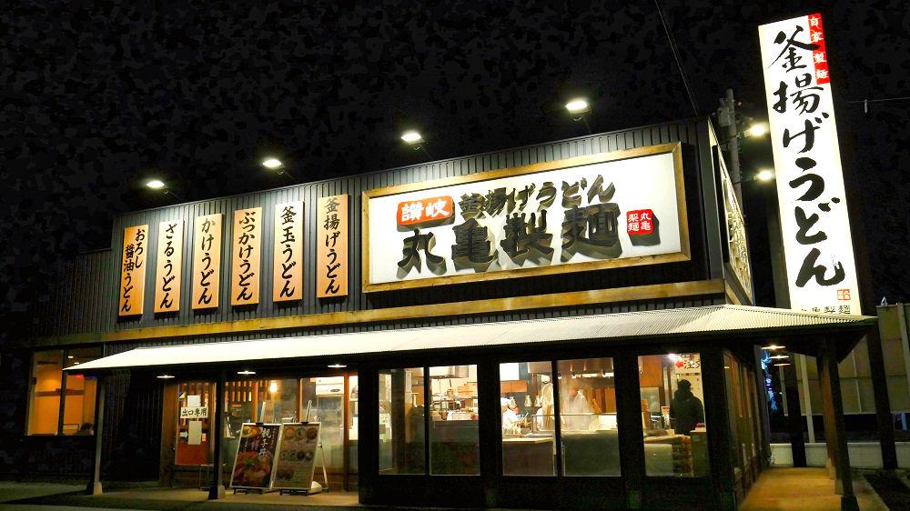丸亀製麺富里店