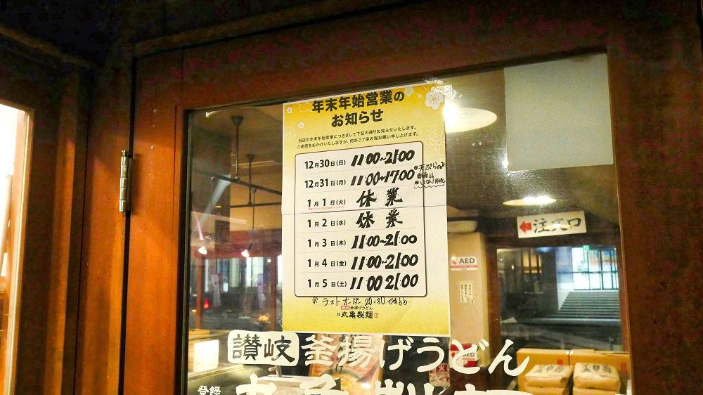 丸亀製麺年末年始の営業時間