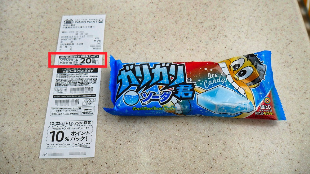 一回目の20円割引券を獲得