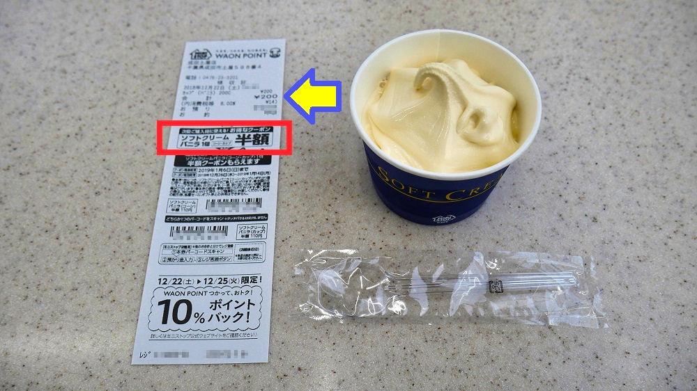 ミニストップのソフトクリーム半額割引券