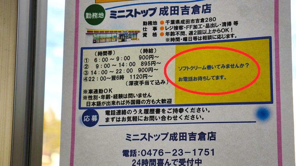 ミニストップ「成田吉倉店」の求人広告