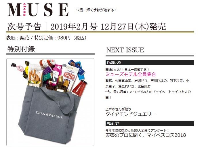 MUSE2月号広告