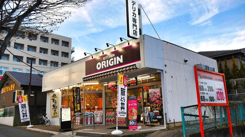 キッチンオリジン「成田駅前店」