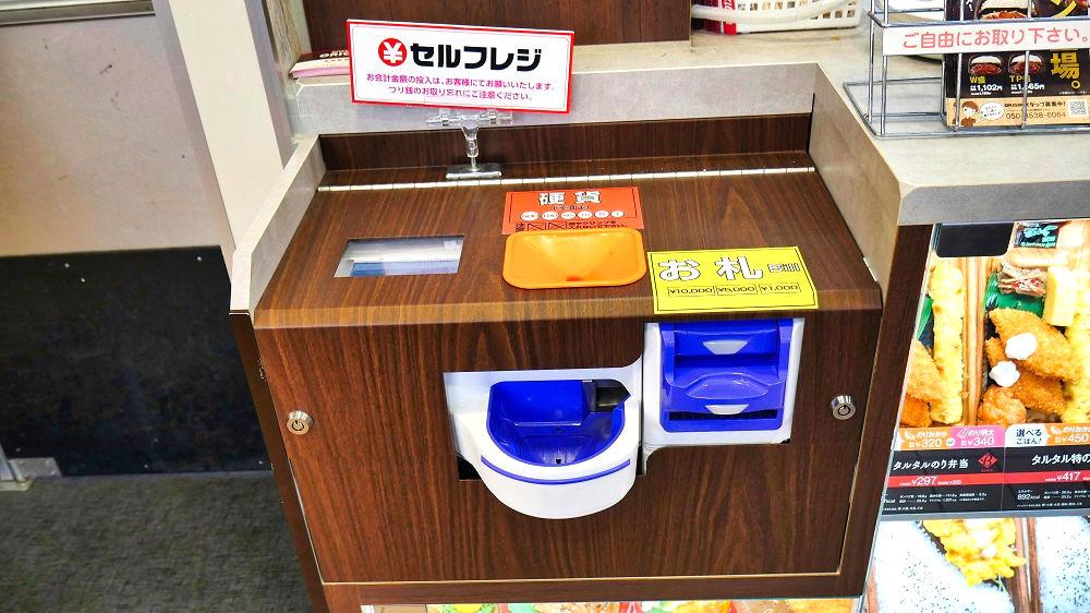 キッチンオリジン「成田駅前店」のセルフレジ