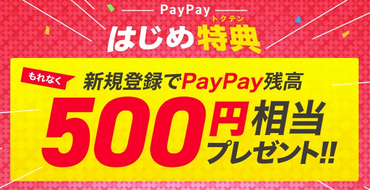 PayPay残高500円相当プレゼント