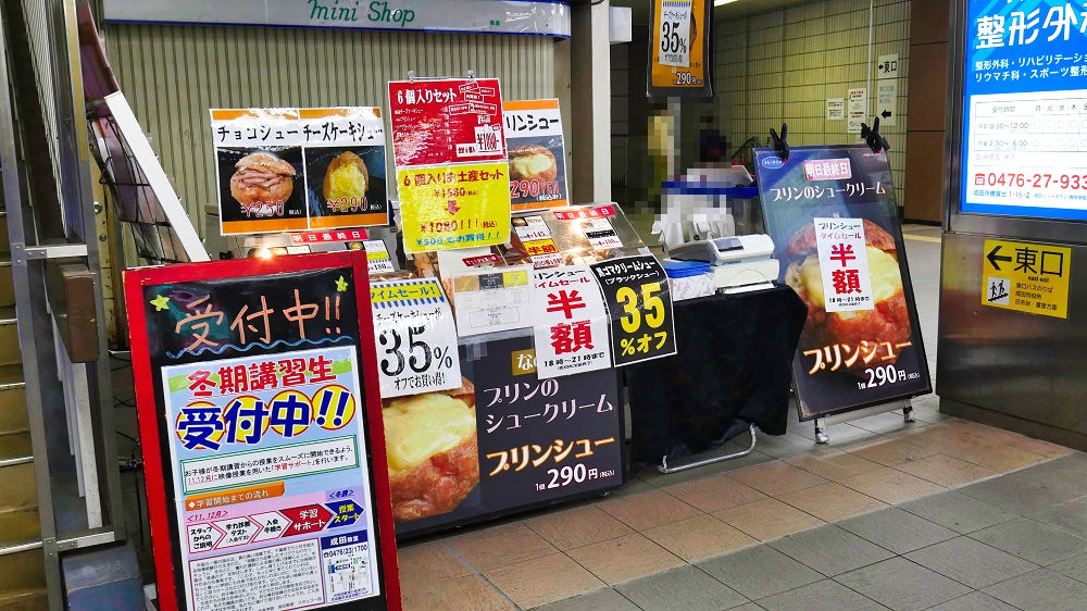 京成成田駅でシュークリームの催事販売