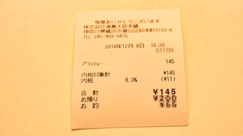 浦島太郎本舗のプリンシュー
