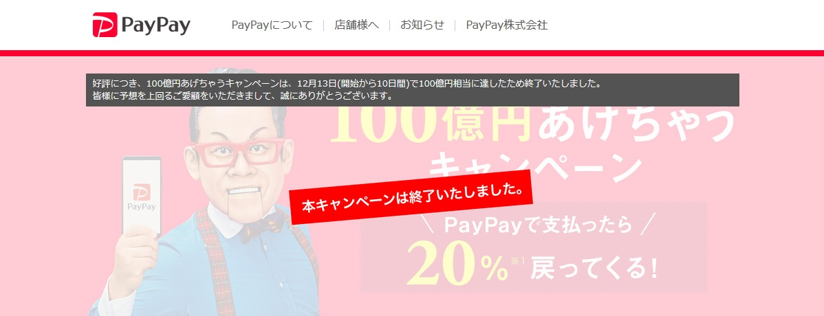 PayPayキャンペーン終了のお知らせ
