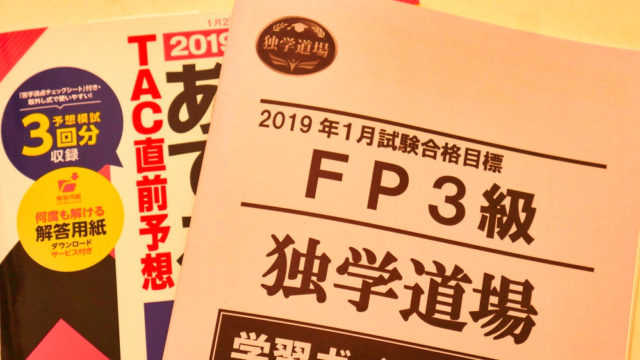 TAC独学道場FP3級
