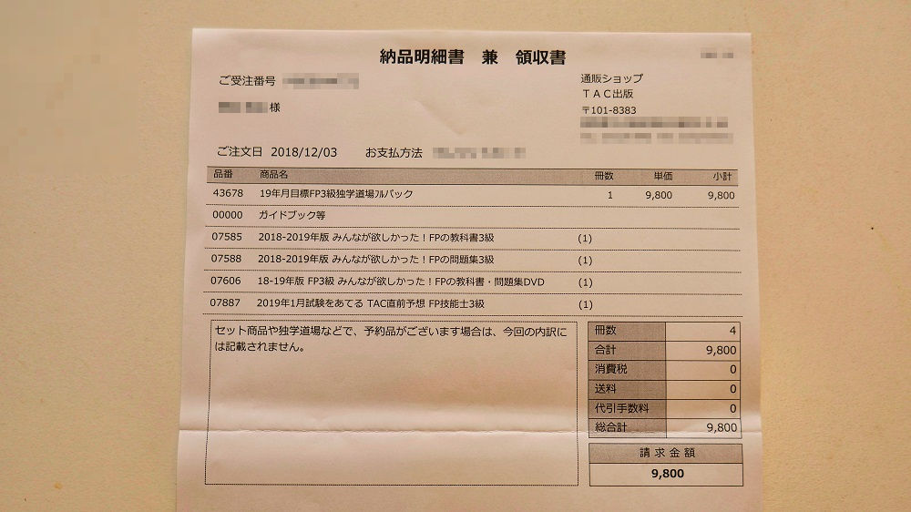 TAC独学道場FP3級版学習ガイドの領収書