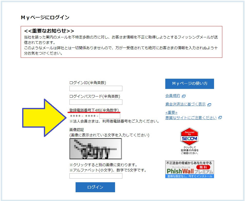 Vプリカのアカウントへのログイン画面