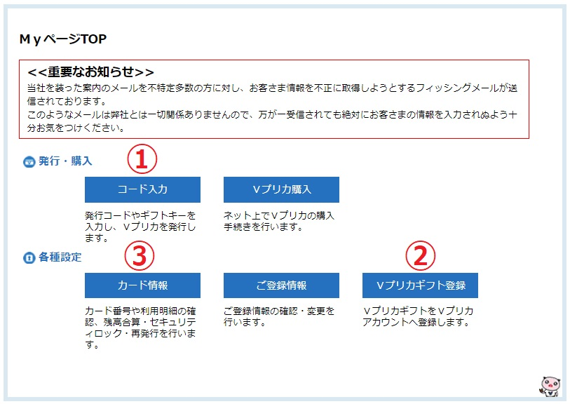 Vプリカのコード入力、またはVプリカギフト登録