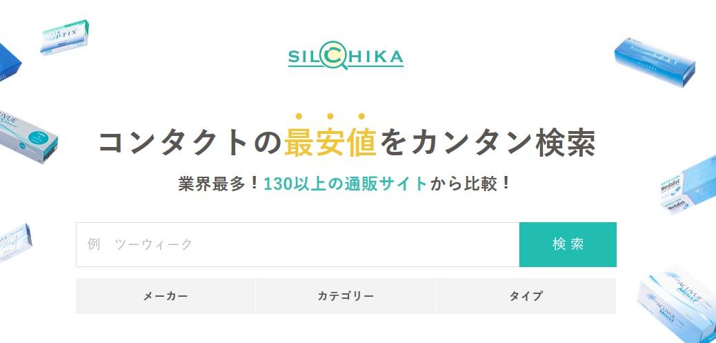 コンタクトレンズの価格比較サイト『SILCHIKA』