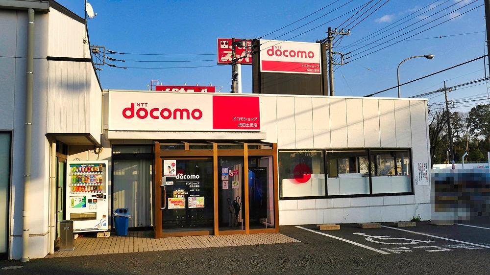 ドコモショップ成田土屋店