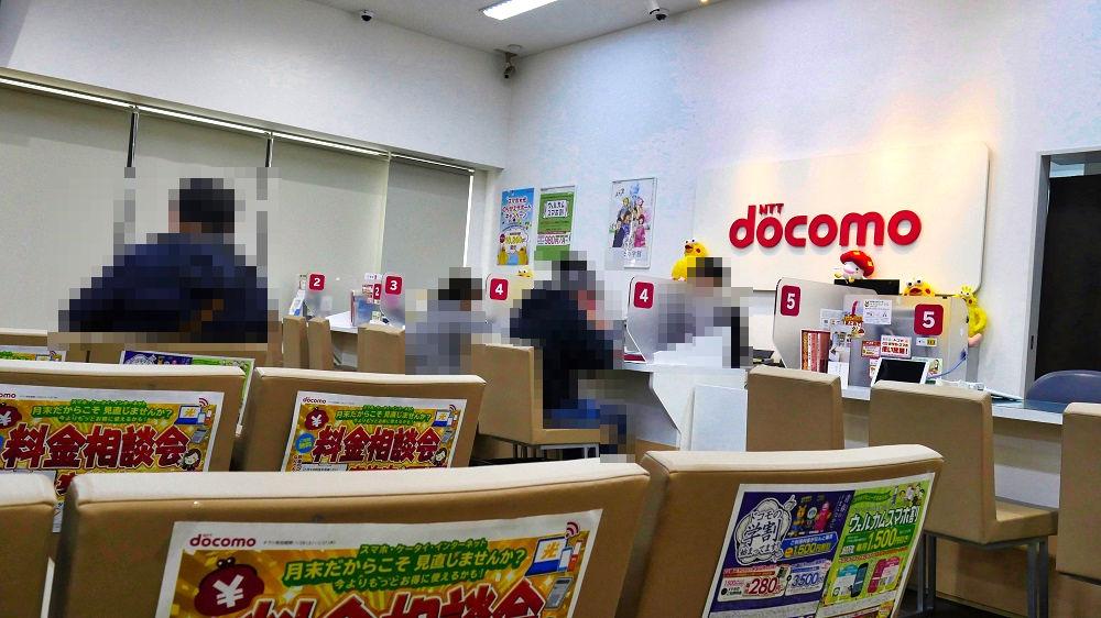 ドコモショップ成田土屋店の『料金相談会』