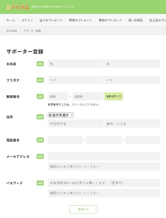 フリフルのサポーター登録画面
