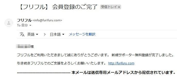 フリフル登録完了メール