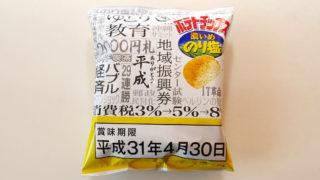 平成最後のポテトチップ