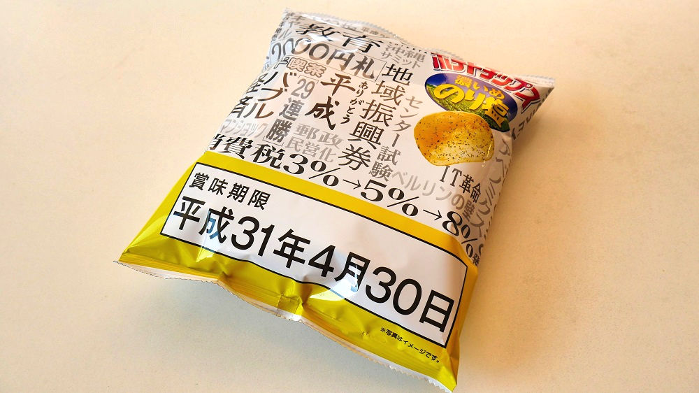 平成最後のポテトチップス