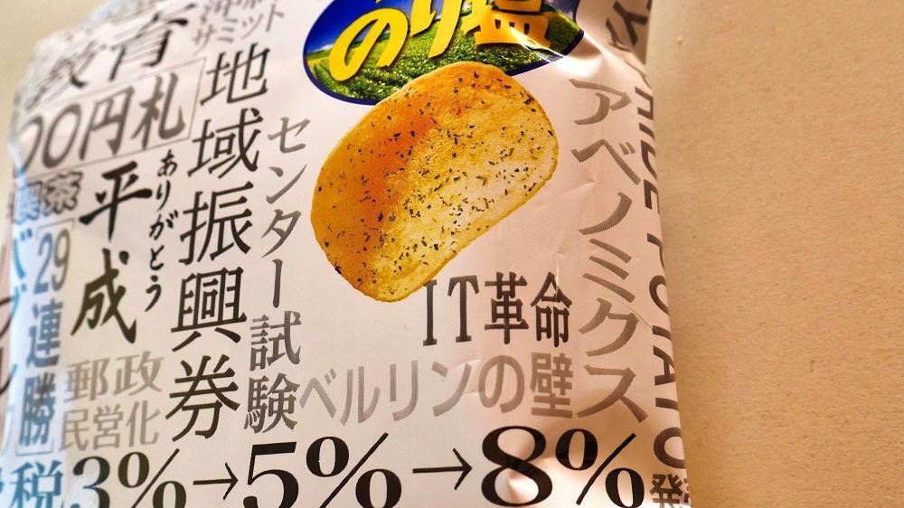 平成最後のポテトチップス濃いめのり塩