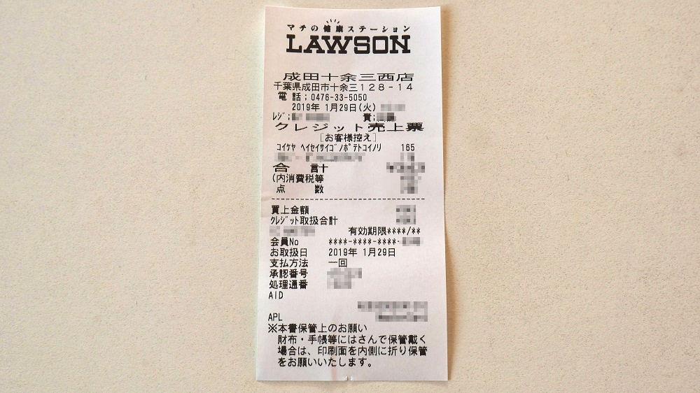 ローソン成田十余三西店のレシート
