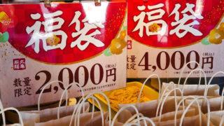 丸亀製麺の福袋
