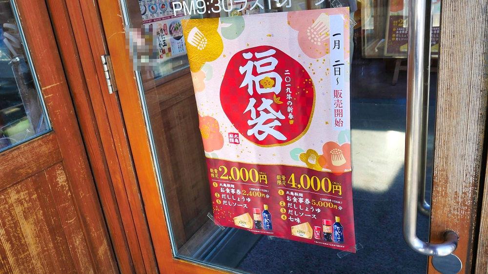 丸亀製麺「日立店」