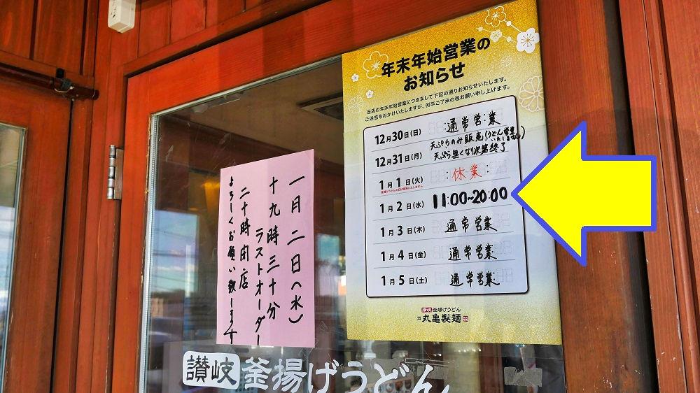 丸亀製麺「日立店」の年末年始営業時間