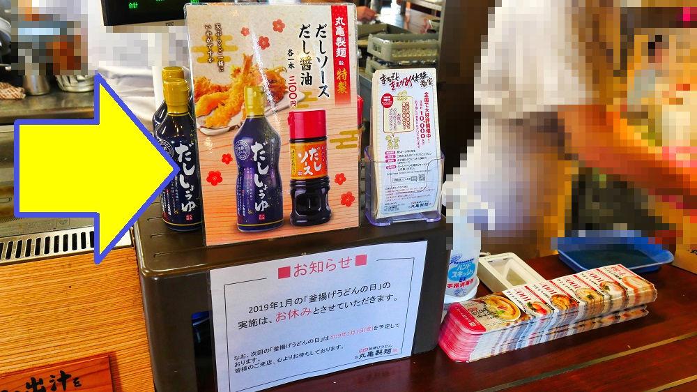 丸亀製麺日立店のレジ