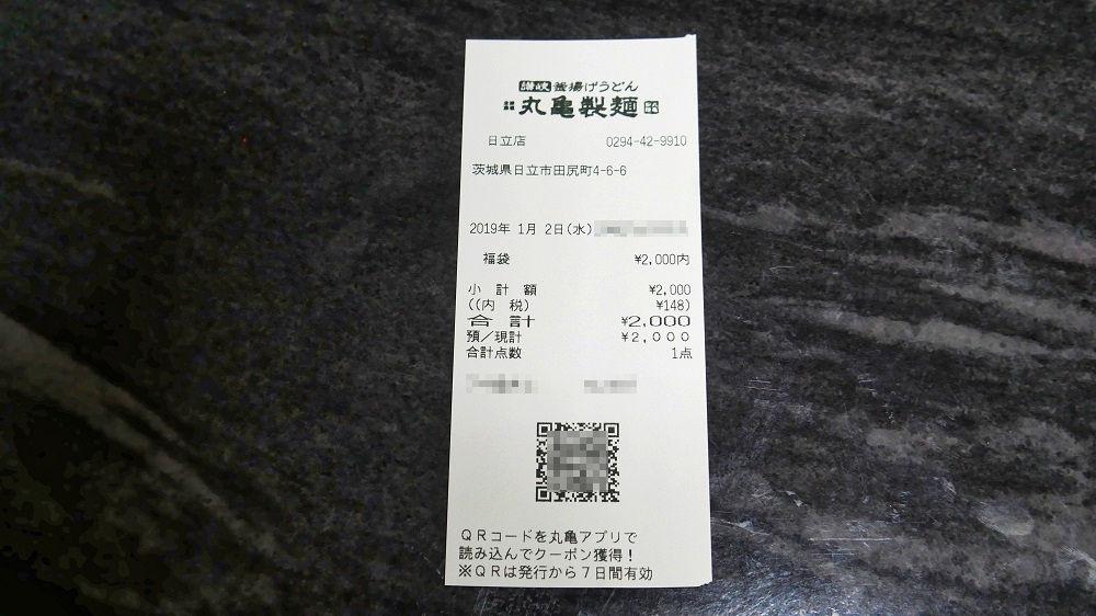 丸亀製麺の2019年福袋を購入したレシート