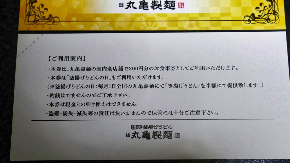 丸亀製麺の2019年福袋