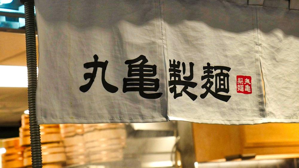 台湾の丸亀製麺
