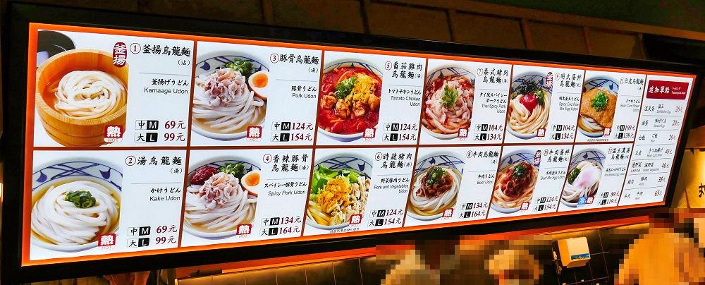丸亀製麺の台湾メニュー