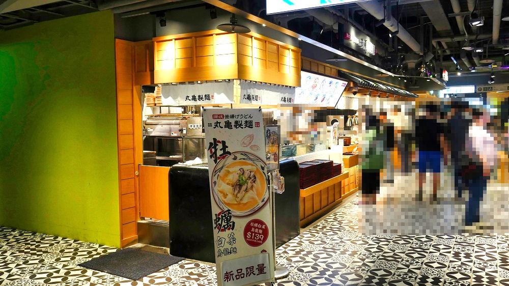 丸亀製麺の高雄左営店
