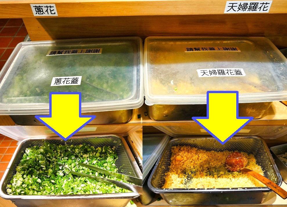 丸亀製麺「高雄左営店」のネギ・天かす