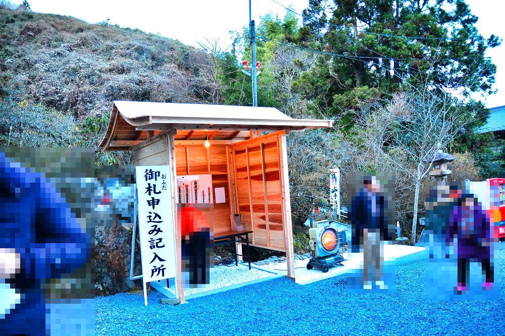 御岩神社の御札申込み記入所