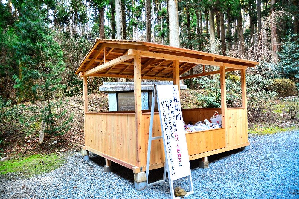 御岩神社の古札納所