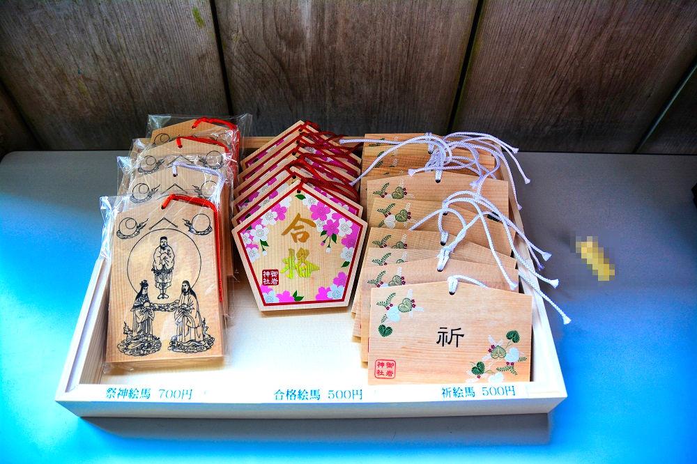 御岩神社の絵馬