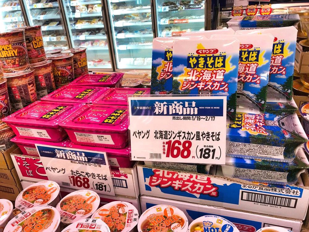 ペヤング北海道ジンギスカン風やきそば新発売